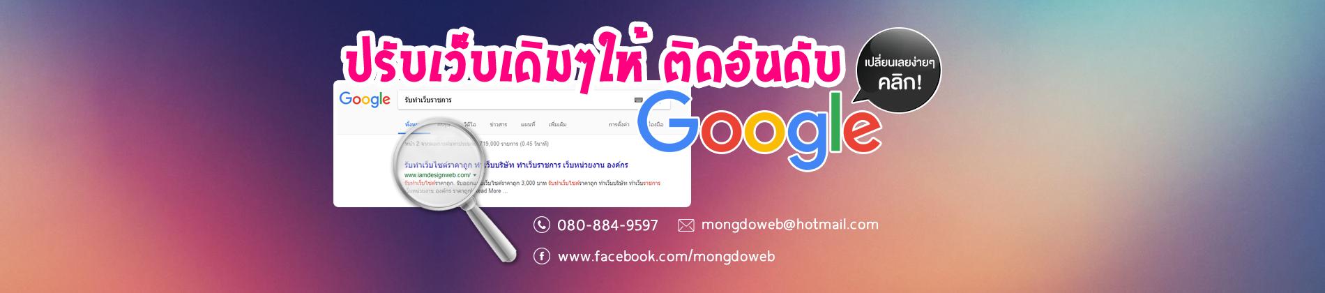 ทำเว็บไซต์ติดอันดับ Google ให้ค้นหาเจอ รับทำเว็บไซต์ ทำเว็บขายสินค้าออนไลน์ รูปแบบสวยงาม